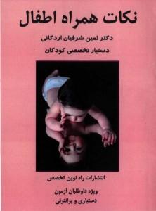 نکات همراه اطفال جلد