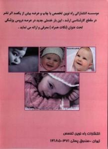 پشت جلد نکات همراه اطفال
