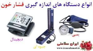 انواع دستگاه فشارخون