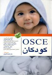 کتاب OSCE کودکان -کتاب OSCE اطفال دکتر شرفیان